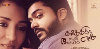 karthik-tamil360newz